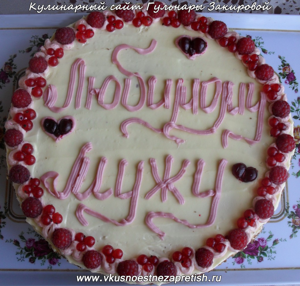 Идея для торта мужу на день рождения