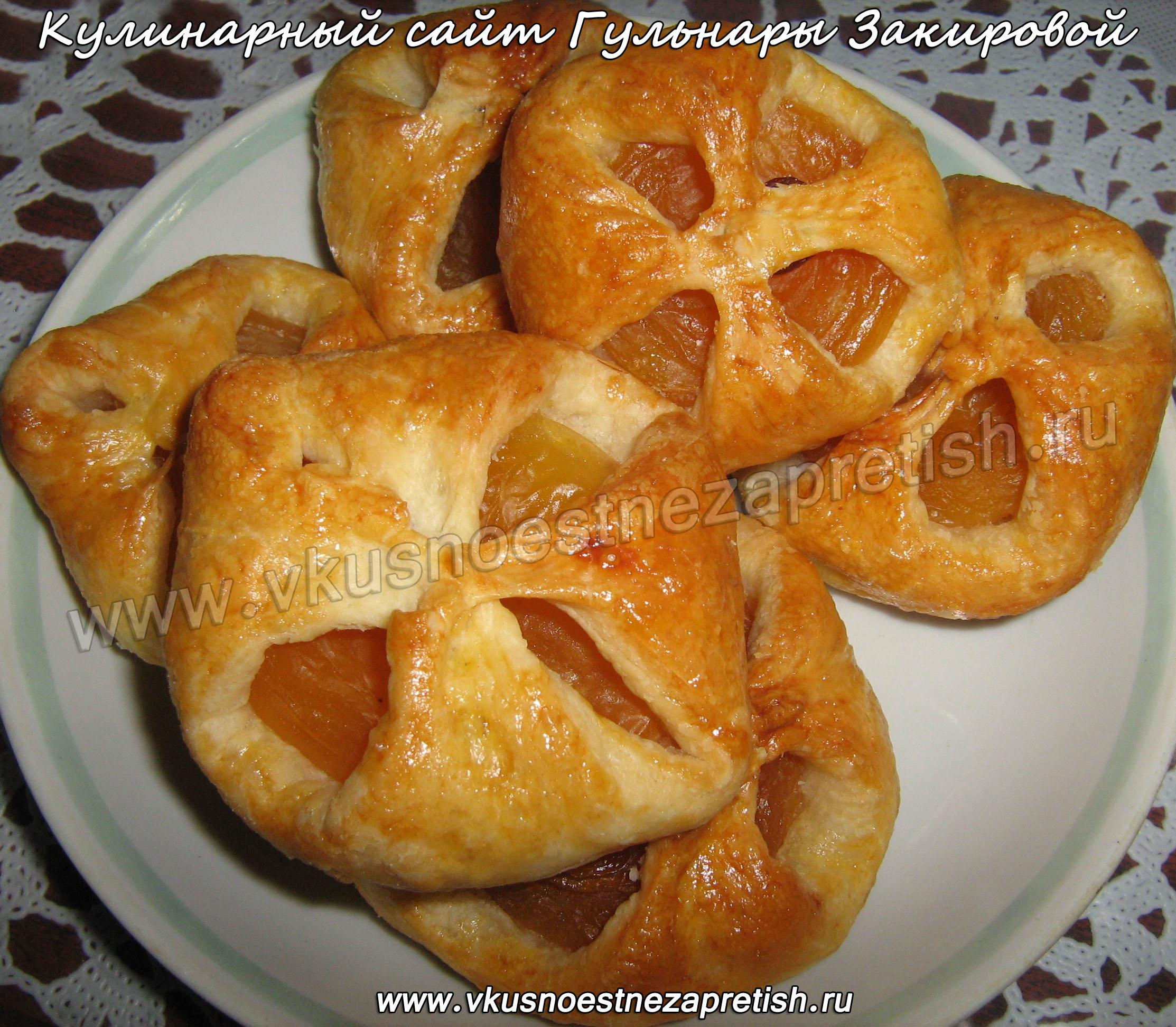 Слоеные пирожки с абрикосами рецепт