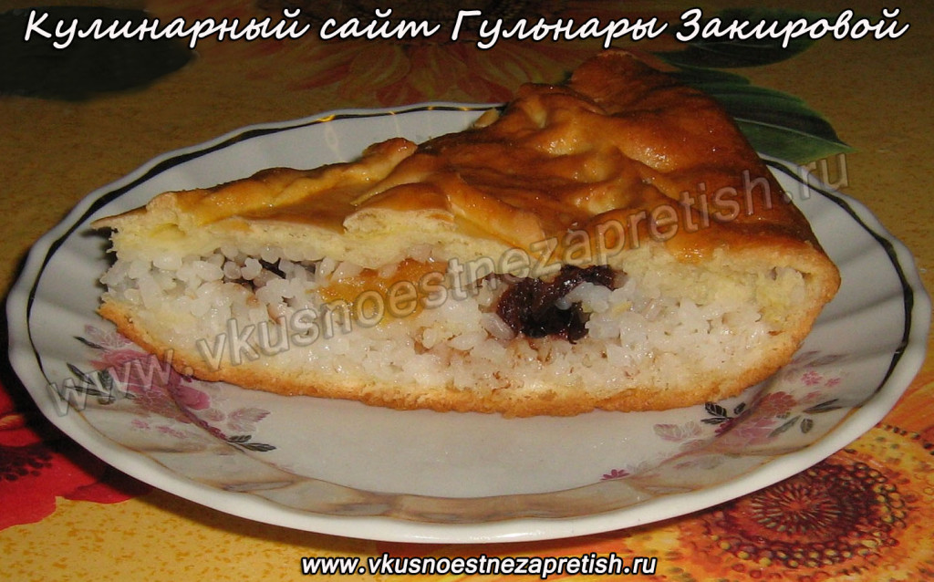 Пирог с рисом и изюмом и курагой рецепт пошаговый