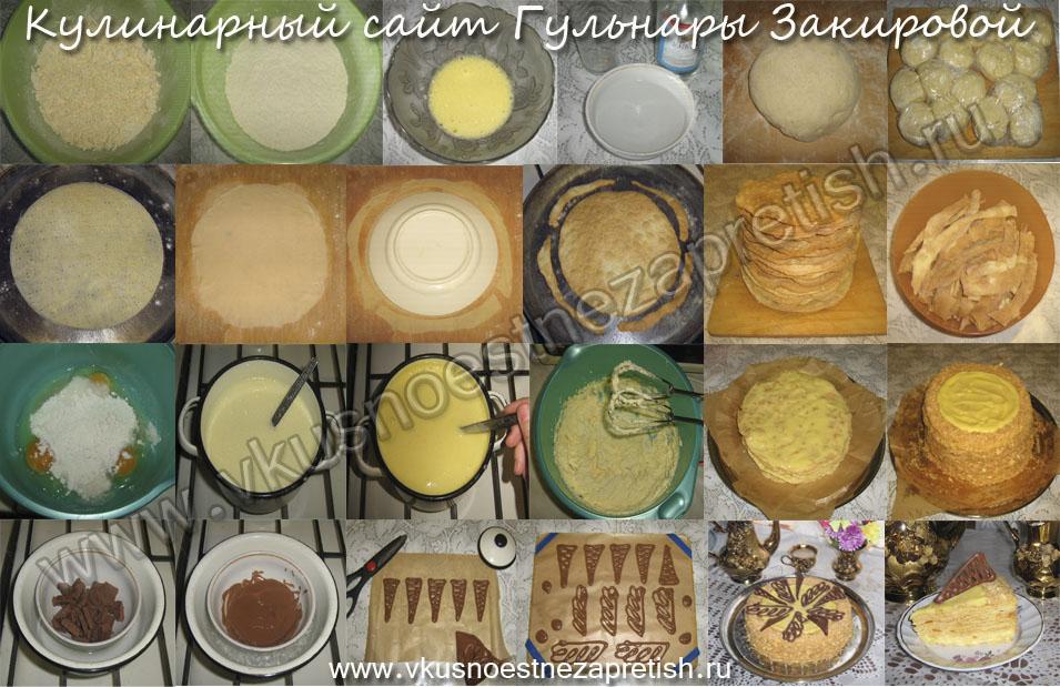 Торт Наполеон-1
