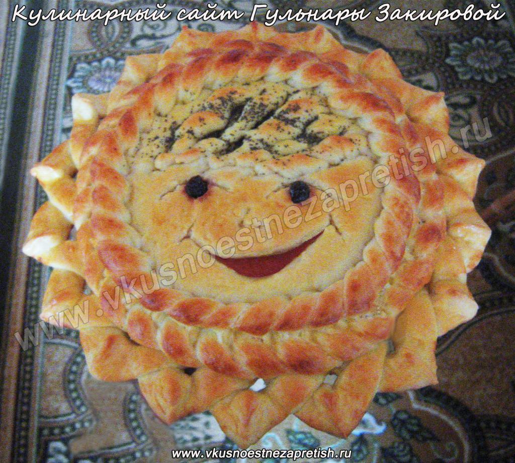Пирог Солнышко1