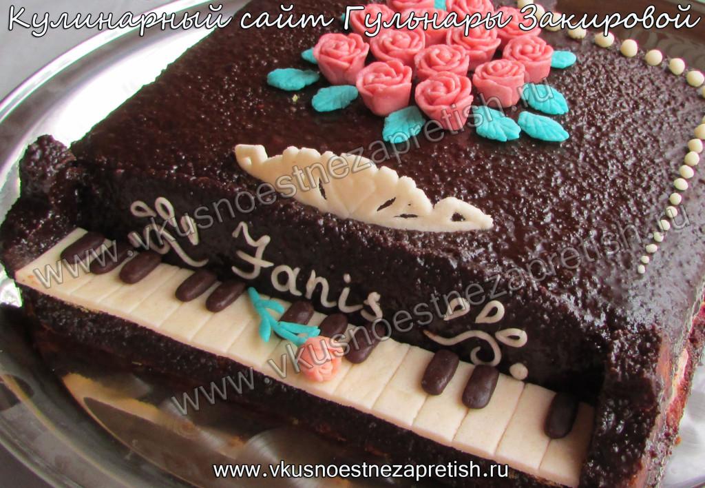 Торт мужу рояль2