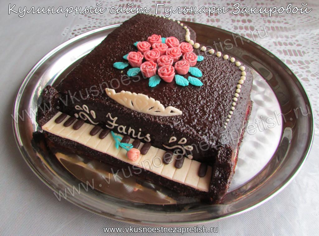 Торт рояль мужу