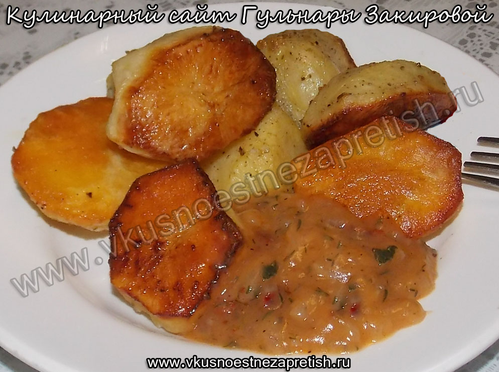 Картофель запеченный с острым соусом