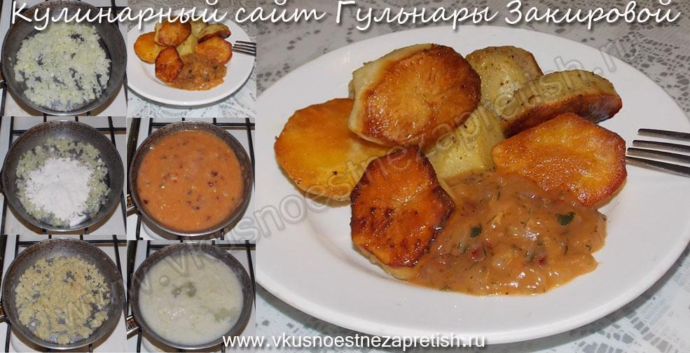 Картофель запеченный с острым соусом1