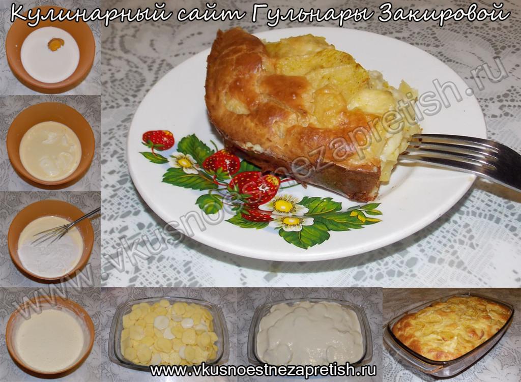Заливная картофельная запеканка1