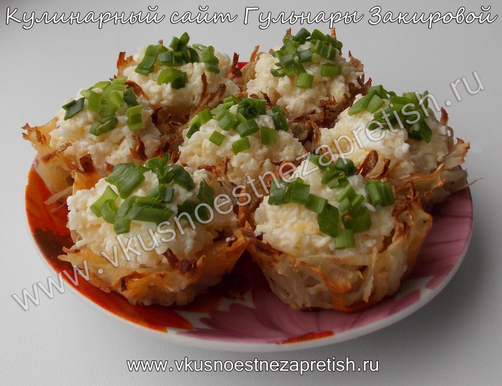 Картофельные тарталетки с начинкой