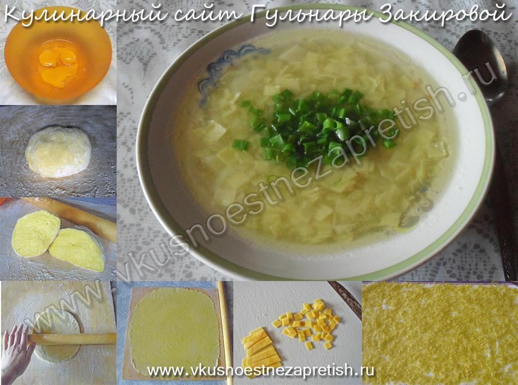 Суп-лапша домашняя1