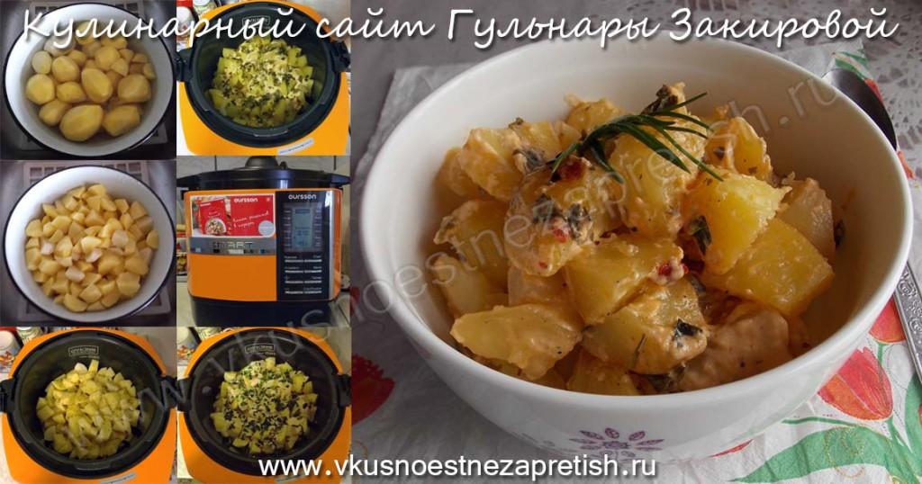 Вкусный картофель в мультиварке1