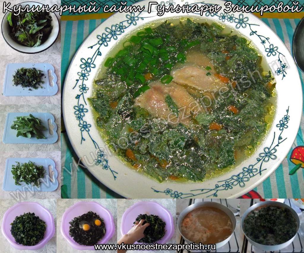 Крапивно-щавелевый суп-1