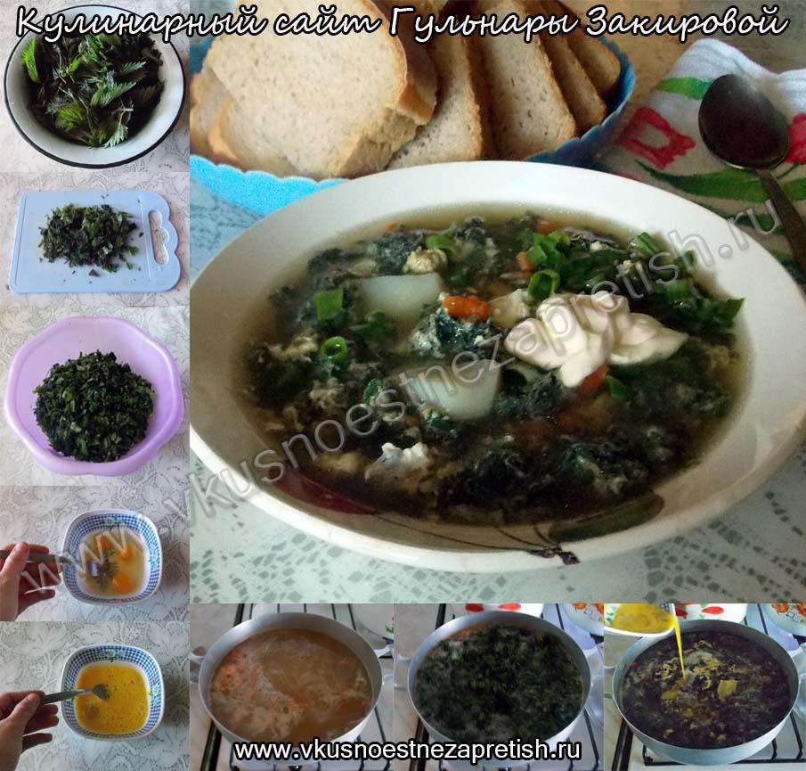 Крапивный суп - 1