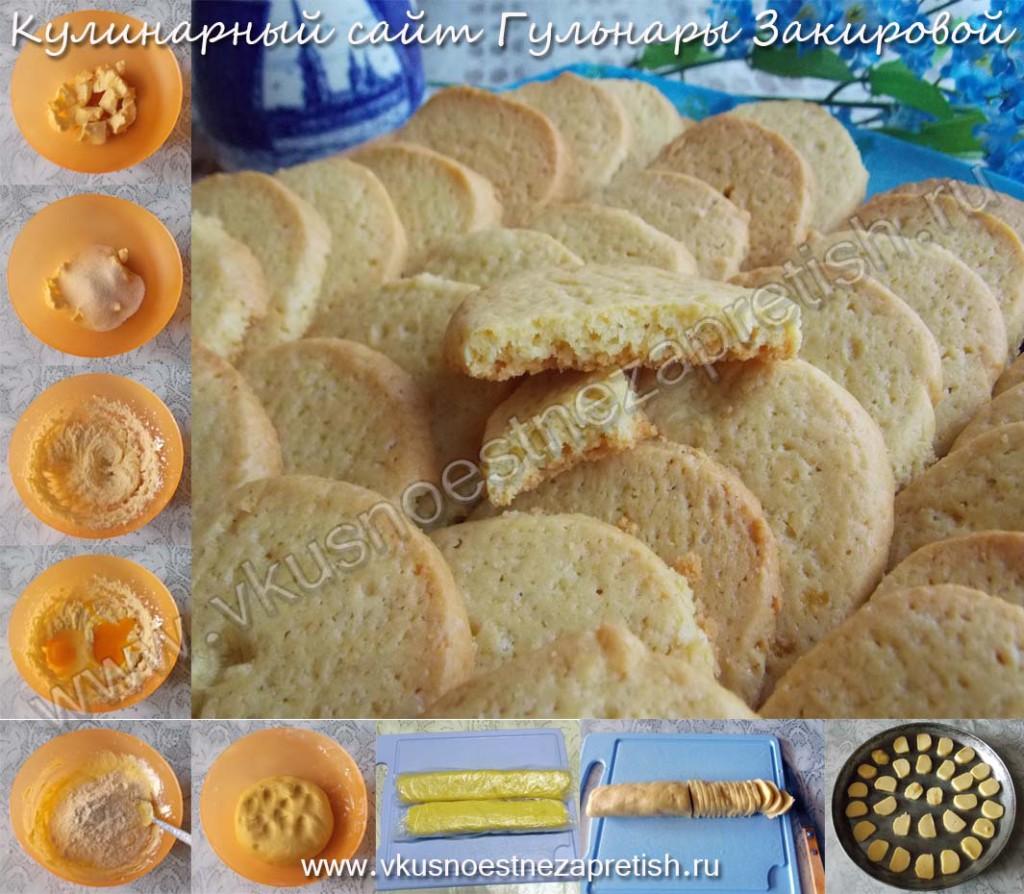 Песочное печенье на желтках-1