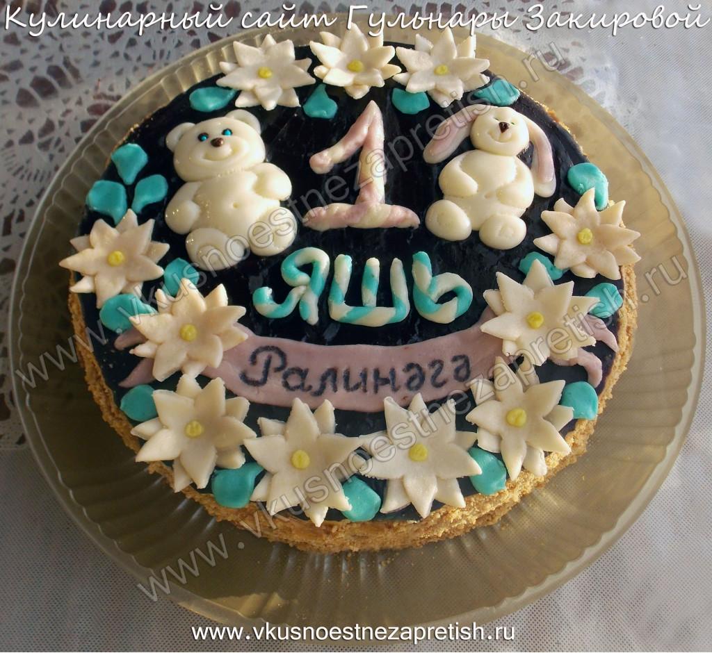Медовый торт на годик
