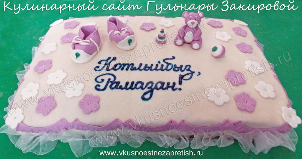 Медовый торт с кедами и мишкой-1(мальчику)psd
