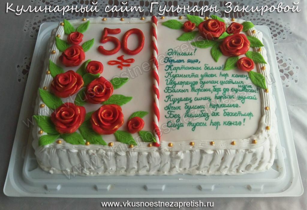 Торт бисквитный С юбилеем-1