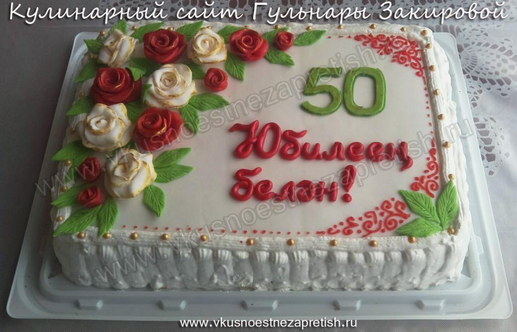 Торт бисквитный С юбилеем-2