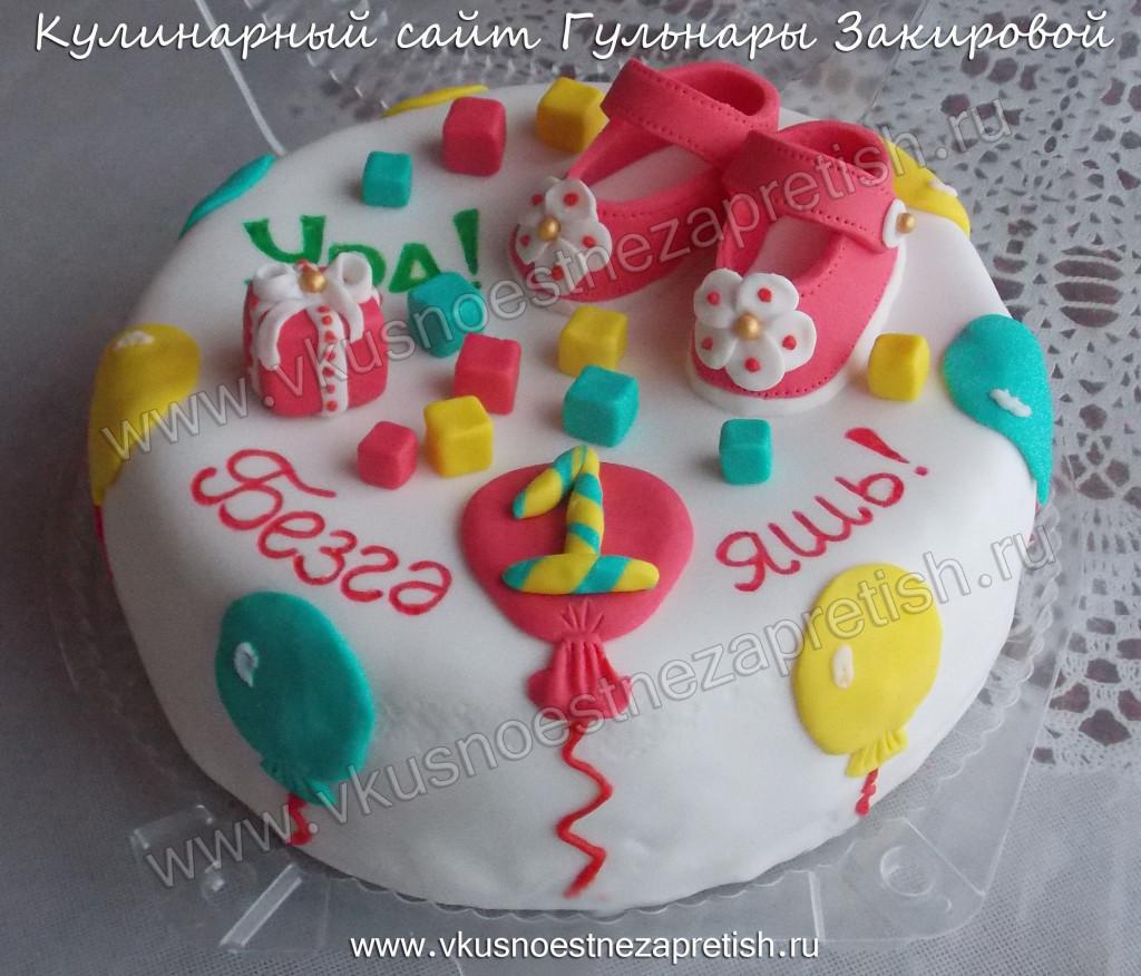 Торт бисквитный с пинетками на 1 годик