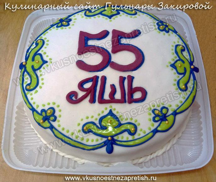 Торт медовый 55 лет