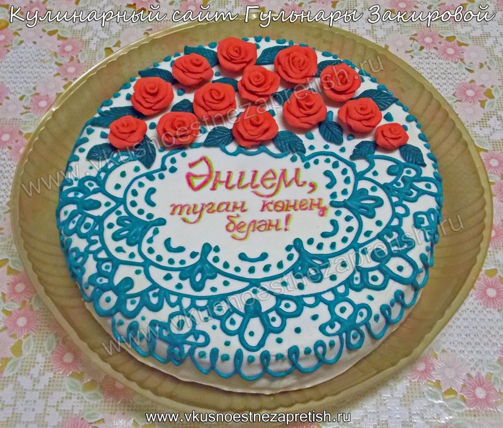 Торт сметанный Маме