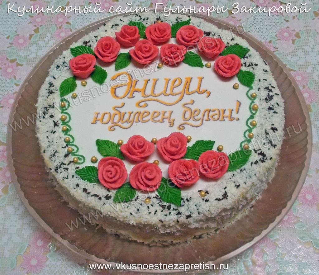 Торт заварной Маме