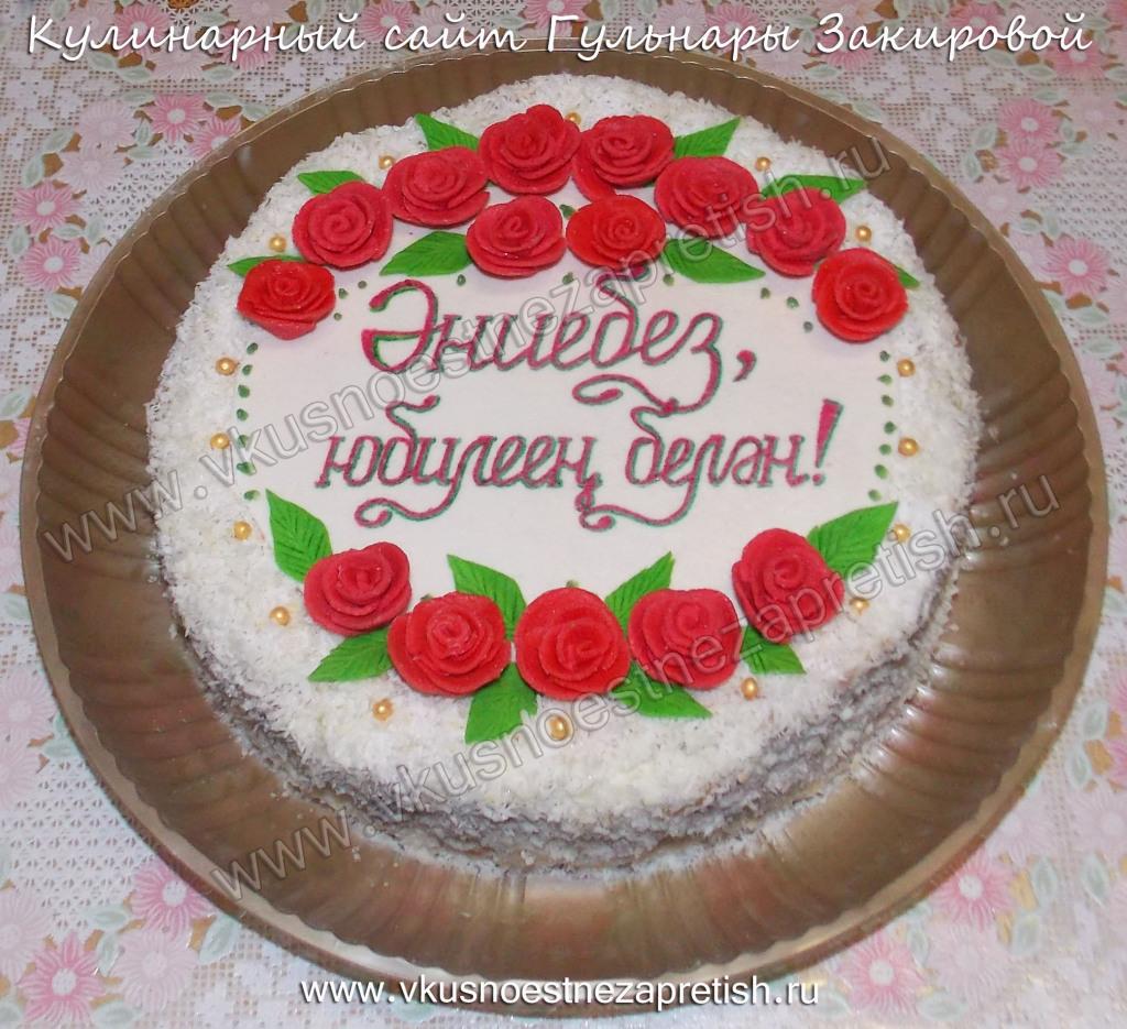 Торт заварной маме на юбилей