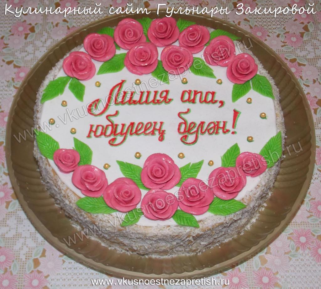 Торт заварной на юбилей