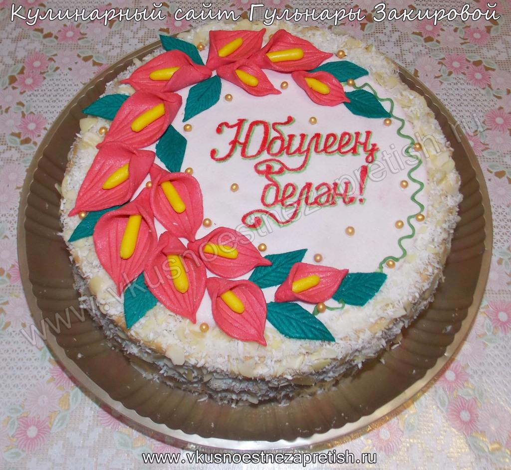 Торт заварной на юбилей-2