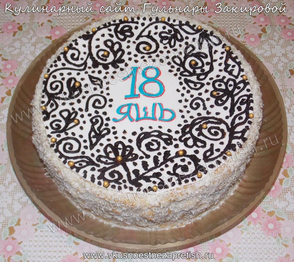 Торт заварной с шоколадным узором18 лет