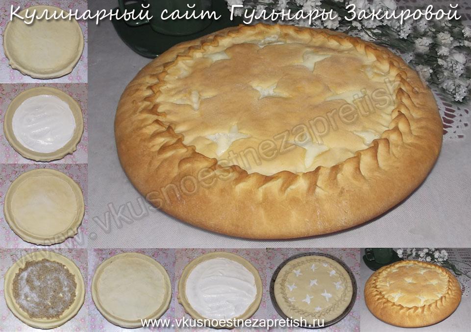 Слоеный пирог с творогом и грецкими орехами-1