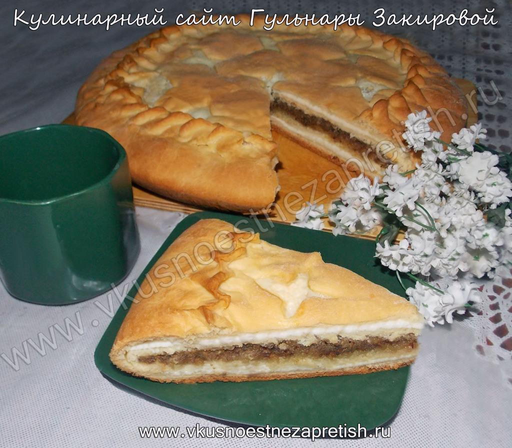 Слоеный пирог с творогом и грецкими орехами