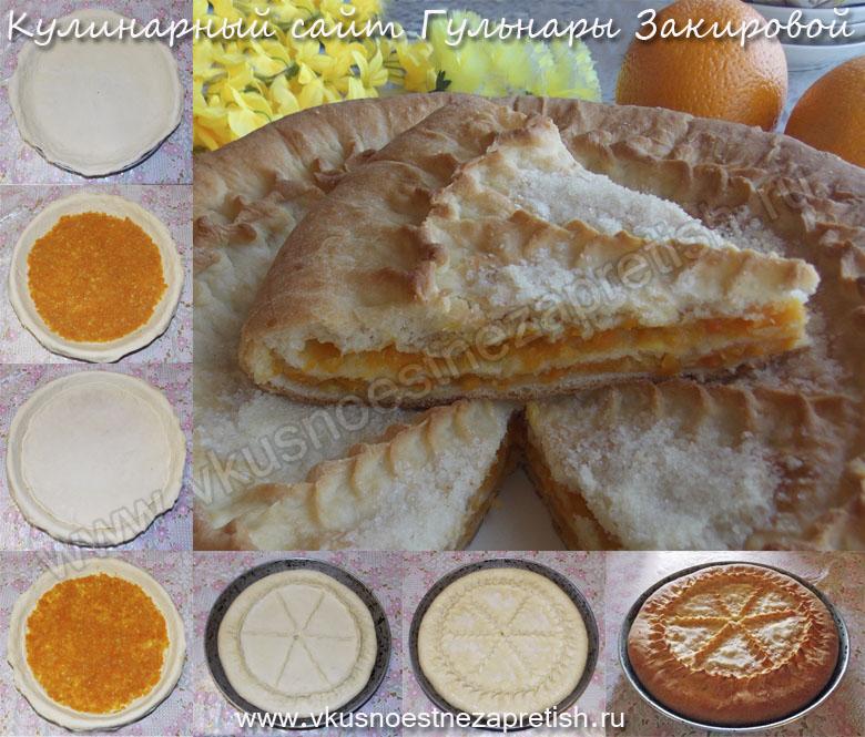 Пирог с морковно-апельсиновой ничинкой1